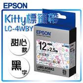 EPSON LC-4WBY Hello Kitty 標籤帶 甜心款(白底黑字) 12mm 色帶 姓名貼 LW-200KT