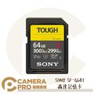 ◎相機專家◎ SONY SF-G64T SDXC 高速記憶卡 64GB 64G 讀300MB寫299MB V90 公司貨