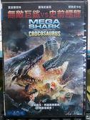 影音專賣店-K17-008-正版DVD*電影【無敵巨鯊VS史前鱷龍】-賈里爾懷特*蓋瑞史崔屈*影印封面