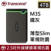 【免運費+贈收納袋】創見 4TB 外接硬碟 4T 25M3S USB3.1 軍規防震/防摔/薄型(Slim)外接式硬碟(鐵灰色)x1