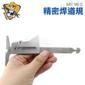 《精準儀錶旗艦店》焊接尺焊接規焊縫檢驗尺焊腳焊接深度不鏽鋼 焊接高低規MIT WLG