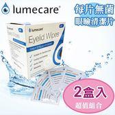 眼瞼清潔片(20入)x2盒
