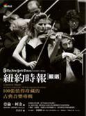 (二手書)紐約時報嚴選100張值得珍藏的古典音樂專輯