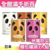 【多種口味 3入組】PANCAN 熊貓麵包罐頭 防災口糧 可存放5年 地震 防震 登山 露營【小福部屋】