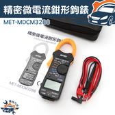 『儀特汽修』精密微電流鉗形鉤錶交流電流1mA 600A 電壓測量MET MDCM3288