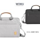【愛瘋潮】WiWU 13.3 吋~14吋 鋒範手提包 可調節肩帶也可拆卸