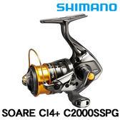 漁拓釣具 SHIMANO 17 SOARE CI4+ C2000SSPG (紡車捲線器)