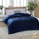 【Best寢飾】雙面激厚法蘭絨暖暖被 藏藍 台灣製 150x200cm 重2.3kg 毯被 毯子 被子 棉被 法萊絨