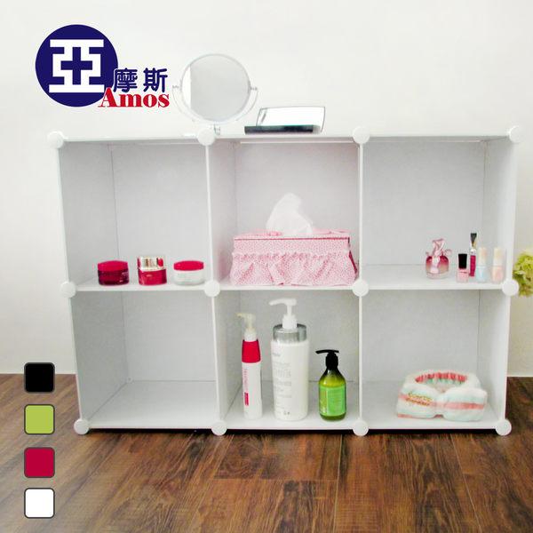 收納櫃 置物櫃 【TAA006】6格魔術方塊組合櫃 Amos