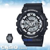 CASIO 卡西歐 手錶專賣店G-SHOCK GA-110BW-1A 男錶 橡膠錶帶 黑白 抗磁 自動LED照明 碼錶 鬧鈴
