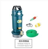 220V潛水泵汙水泵井用農用抽水灌溉排汙高揚程抽水泵抽水機 MKS快速出貨