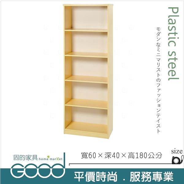 《固的家具GOOD》219-10-AX (塑鋼材質)2尺開放加深書櫃-鵝黃色