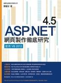 (二手書)ASP.NET 4.5 網頁製作徹底研究:使用 VB 2012