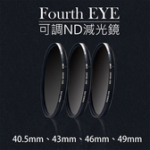 御彩數位@Fourth EYE 可調ND減光鏡 濾鏡ND2-ND400-40.5 43 46 49mm