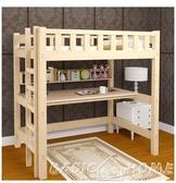高架床實木高架床兒童高低床成人小戶型省空間單上層上床下桌上下床下空 聖誕交換禮物 LX