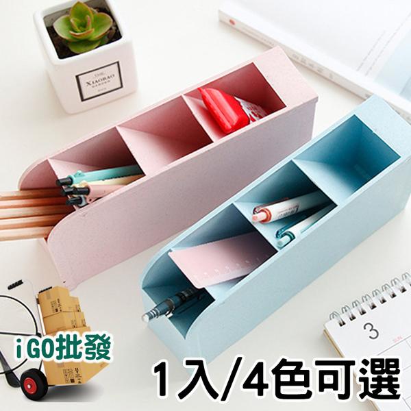 〈限今日-超取288免運〉斜插式筆筒 桌上收納盒 辦公室小物 文具收納盒 雜物文具盒【F0410】