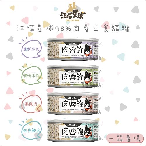 汪喵星球[98% 咬咬肉蓉主食罐,鵪鶉/牛/羊/鮭,80g,台灣製] (一箱24入)