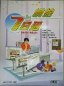 【書寶二手書T3/財經企管_ZBC】網拍7日通_夏天工作室