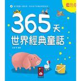 (二手書)藍色卷:365天世界經典童話