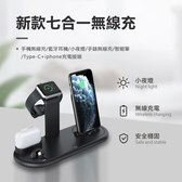 Apple七合一無線充電器 iPhone AppleWatch airpower Pro耳機 折疊無線充電座 支持蘋果1~5代手錶