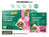 3盒特惠 米森 有機玫瑰綠茶 3gx15包/盒