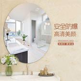 北歐圓形 浴室鏡 自粘衛生間 廁所橢圓鏡子免打孔壁掛貼牆玻璃洗手間 降價兩天