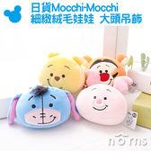 Norns【日貨Mocchi-Mocchi細緻絨毛娃娃 大頭吊飾】迪士尼玩偶 抱枕 靠墊 小熊維尼小豬跳跳虎屹耳