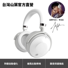 Yamaha YH-E700A 藍牙無線 進階主動降噪 耳罩式耳機-羽毛白
