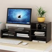 實木顯示器增高架墊電腦帶格架螢幕墊臺組裝桌面省空間加高墊 LI1874『美鞋公社』