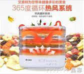 乾果機 食品水果烘乾機家用乾果機蔬菜食物風乾機零食脫水機肉類 220v JD 限時搶購