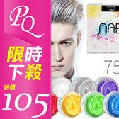【小罐】NABI變色髮蠟 革命性的變色髮泥髮臘 75ml 暫時性染髮 多色可選【PQ 美妝】