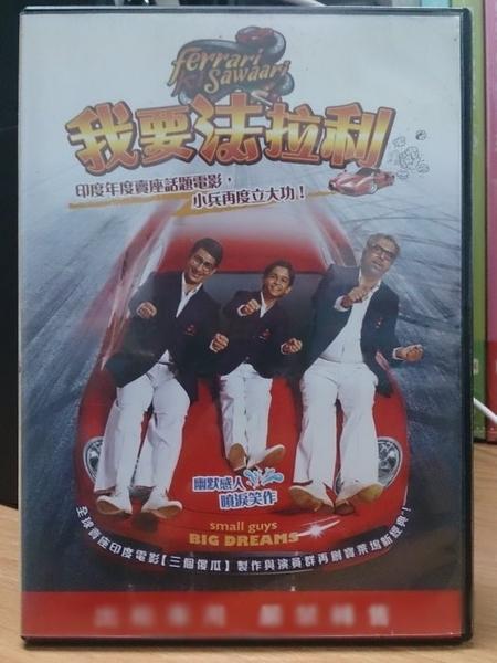 挖寶二手片-Y70-015-正版DVD-電影【我要法拉利】-印度年度賣座話題電影 小兵再度立大功