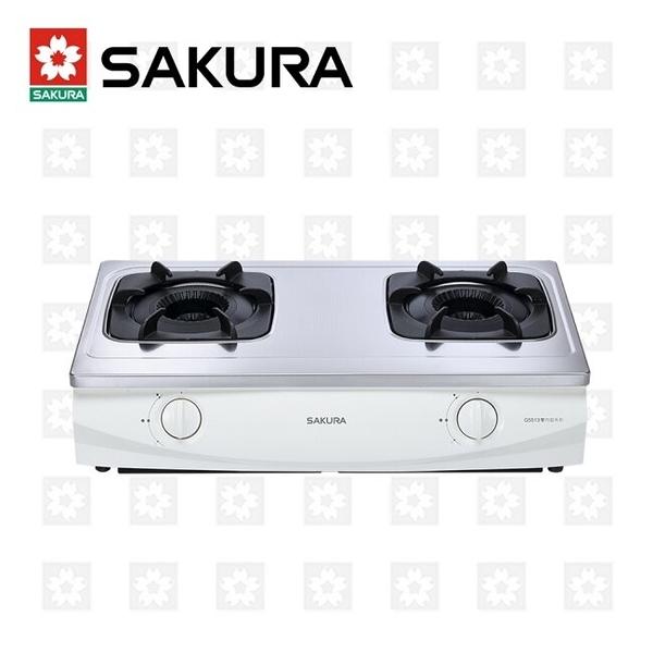 櫻花牌 SAKURA 雙內焰安全台爐 G-5513S 含基本安裝配送 (不含林口 三峽 鶯歌)