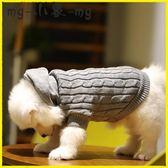 寵物衣服狗狗衣服  小狗狗衣服秋冬裝小型犬貓咪寵物毛衣
