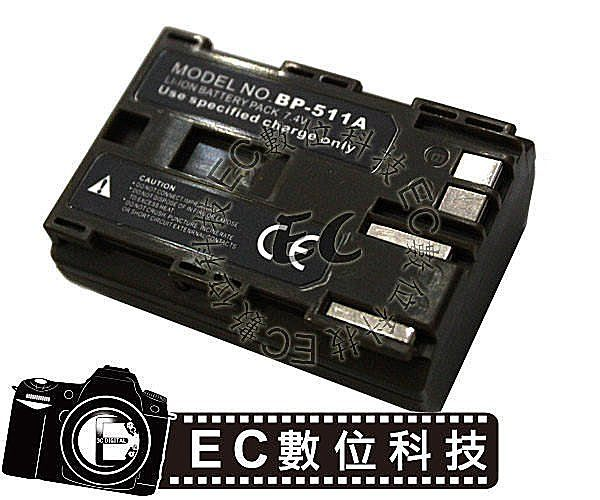 【EC數位】Canon BP511 高容量防爆電池 5D 10D 20D 30D 40D 50D 300D D30 D60 G1 G2 G3 G5 G6 專用 BP-511