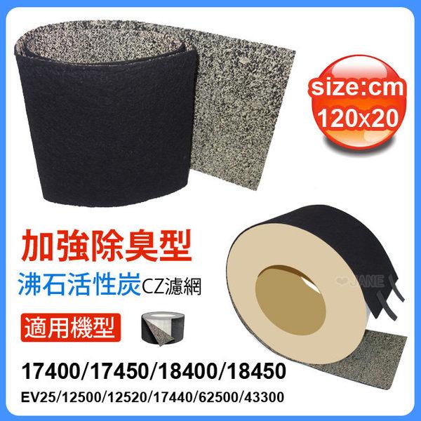加強除臭型沸石活性炭CZ濾網 適用17400/17450/18400/18450 等honeywell空氣清靜機尺寸:120*20cm