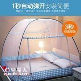 蒙古包蚊帳免安裝1.5米家用新款雙門單人學生宿舍 店慶降價