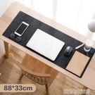 毛氈長款加厚滑鼠墊游戲電腦桌墊 桌面鍵盤手托防滑護手墊 【優樂美】