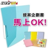 《享亮商城》EL279 桔 果凍色文件夾A4 HFP