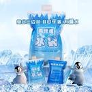 歐文購物 冰袋 高強度冰袋 注水冰袋 冰敷 冰包 保冷袋 保冰袋 食品 海鮮 保冷堡冰專用