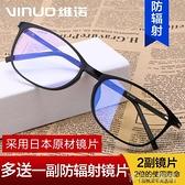 防藍光 防輻射眼鏡框男潮女配抗藍光疲勞手機電腦保睛平面平光鏡 育心館