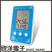 聖岡科技 3合1智能液晶溫濕度計 GM-108 / 溼度哭臉笑臉顯示