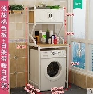陽臺滾筒洗衣機置物架帶櫃落地免打孔浴室收納架子/滾筒款