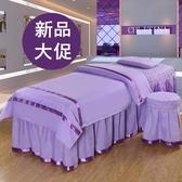 美容床罩四件套美容美體美容院洗頭床按摩床罩單件四件套YYJ 快速出貨