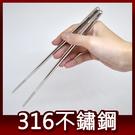 23cm 王樣 OSAMA 316不鏽鋼筷子 五雙/入