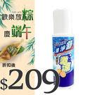 清淨舒 車內室內清涼 激涼噴霧 300g【Miss Sugar】【K4002301】Z04