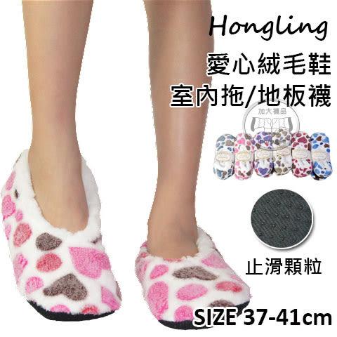 居家鞋 愛心絨毛鞋室內拖鞋  / 地板襪 內裏柔軟 拖鞋/保暖襪 Hongling