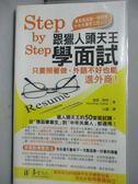 【書寶二手書T8/財經企管_GHU】Step by Step 跟獵人頭天王學面試_海瑟‧索特