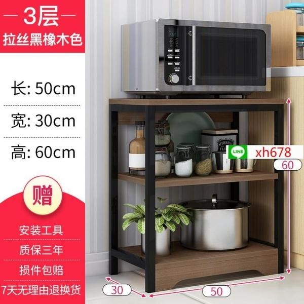 廚房置物架落地多層微波爐架家用烤箱碗架儲物架子現代廚房收納櫃【頁面價格是訂金價格】