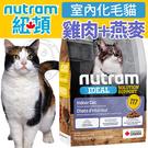 此商品48小時內快速出貨》(送購物金100元)加拿大紐頓》I17室內化毛貓雞肉+燕麥貓糧-1.13kg